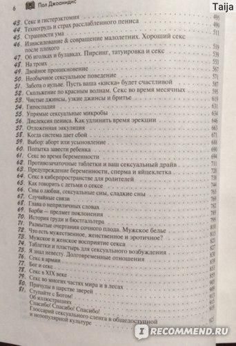 Библия секса. Пол Джоанидис фото