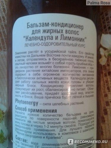 """Бальзам-кондиционер GREEN MAMA для жирных волос """"Китайский лимонник и календула"""" фото"""