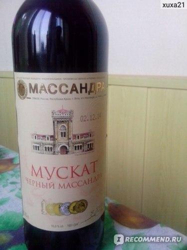 Вино Массандра Мускат чёрный фото