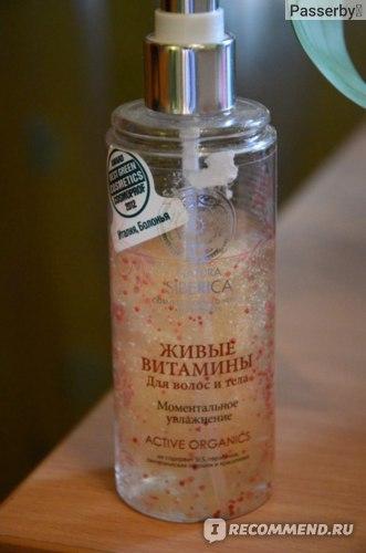 Живые витамины для волос и тела Natura Siberica фото
