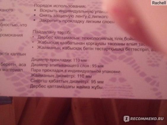 Прокладки для груди Пелигрин П20С стерильные фото