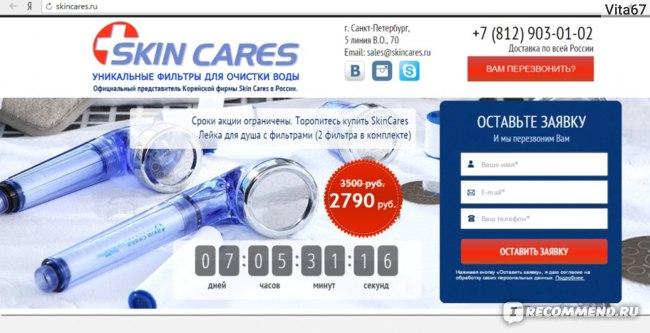 Интернет-магазин skincares.ru