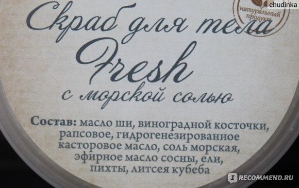 Скраб для тела СпивакЪ  Fresh с морской солью  фото