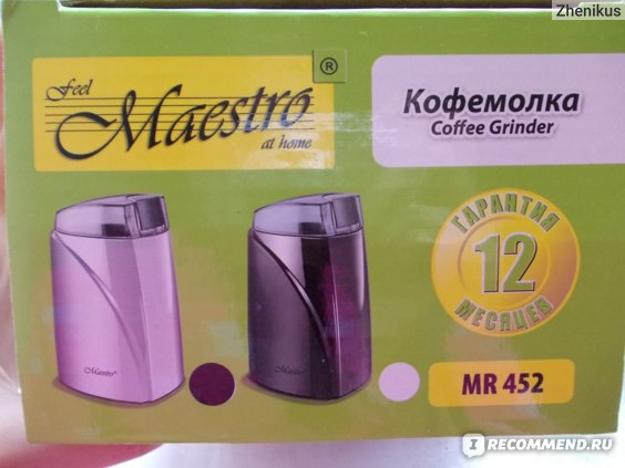 Кофемолка электрическая Maestro MR 452 фото