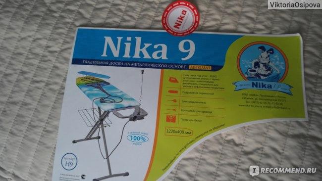 Гладильная доска Ника 9 фото