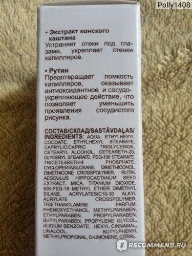 """Крем для век Зеленая аптека """"Против отеков и мешков под глазами"""" фото"""