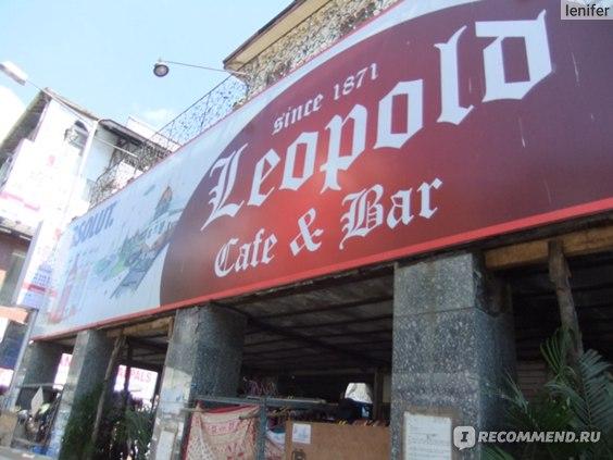 "кафе ""Леопольд"" (Leopold kafe and bar)"