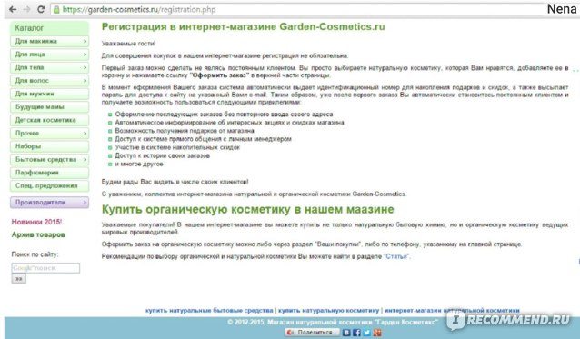 Сайт Garden-cosmetics.ru фото