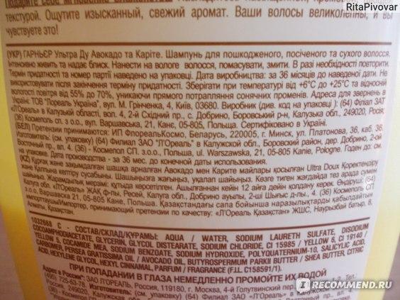 """Шампунь Garnier Природная забота """"Авокадо и Карите"""" фото"""