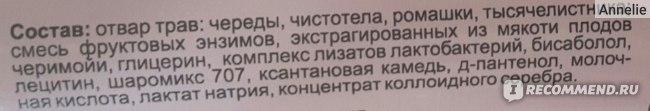 Гель-пенка для интим-гигиены ChocoLatte Био-флора для женщин, с пребиотиком фото