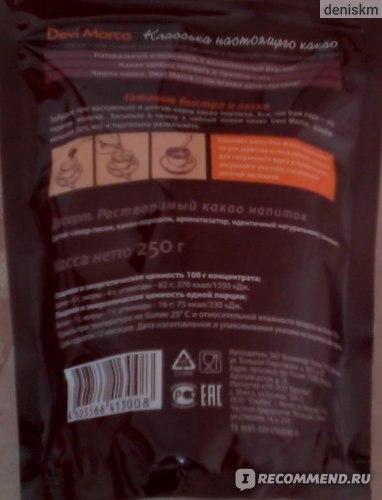 Какао быстрого приготовления-фото3