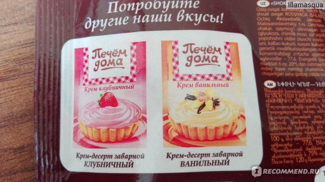 Смесь для выпечки Русский продукт Шоколадный крем фото