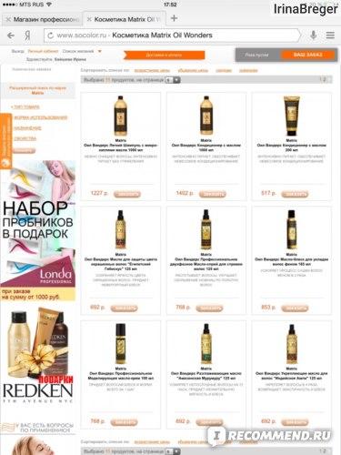 пример стоимости продукции Matrix на http://www.socolor.ru/