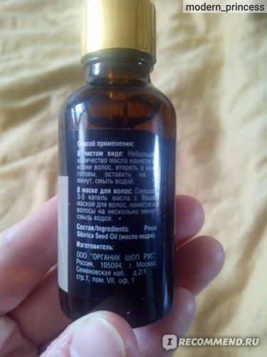 Масло для волос ORGANIC SHOP кедровое фото