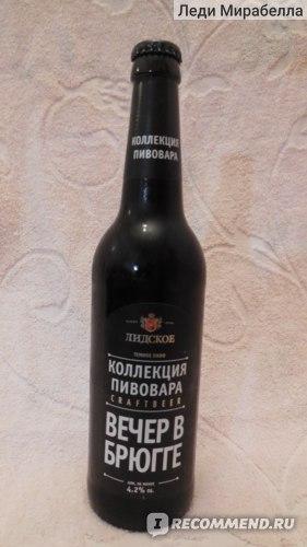 Пиво Лидское Вечер в Брюгге фото