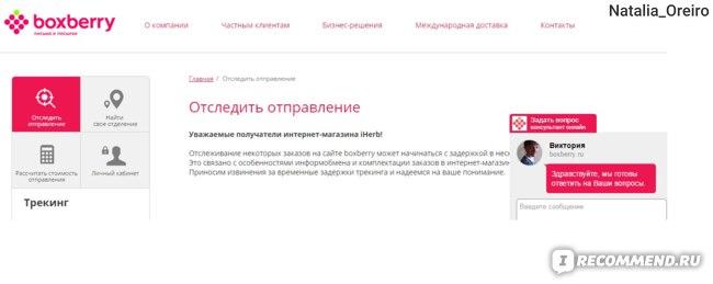 Boxberry - служба доставки товаров дистанционной торговли - boxberry.ru фото