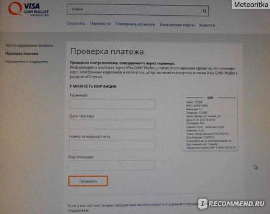 Проверка статуса платежа на сайте QIWI