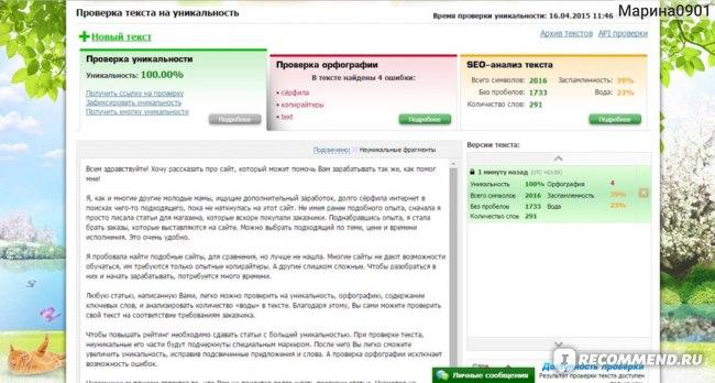 text.ru фото