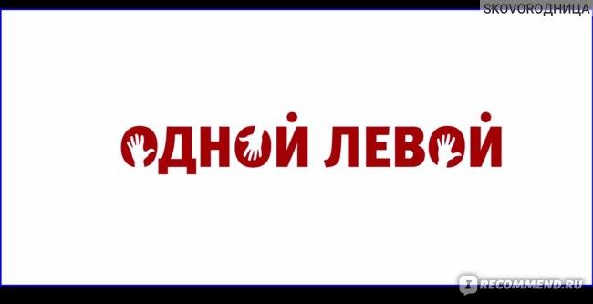 Одной левой (2015, фильм) фото