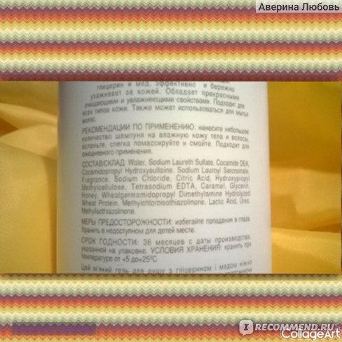 Шампунь для тела Amway BODY SERIES™ G&H  фото