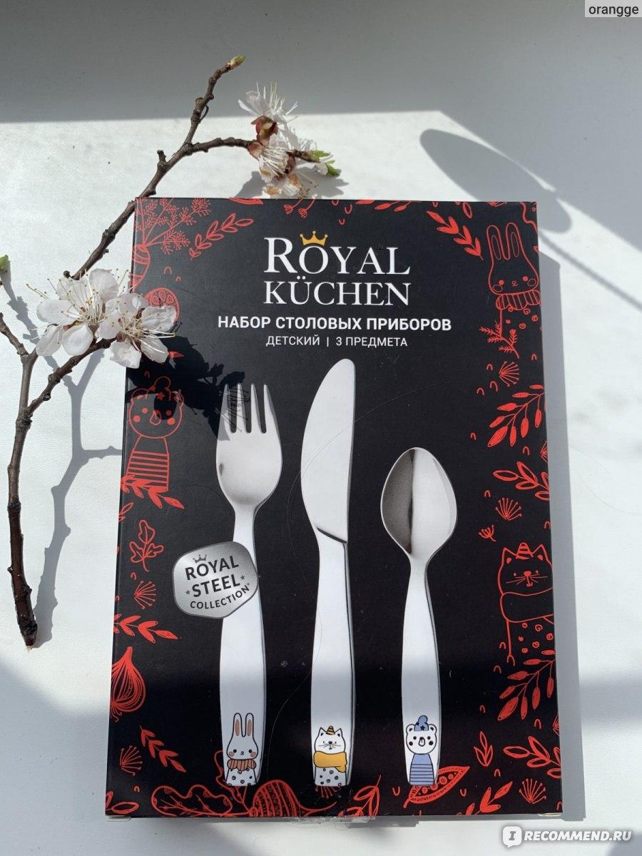 royal kuchen набор столовых приборов 3 предмета