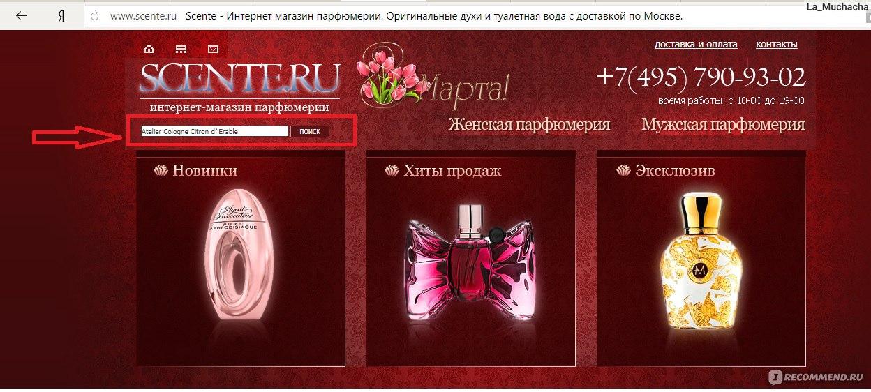 Scente Ru Интернет Магазин