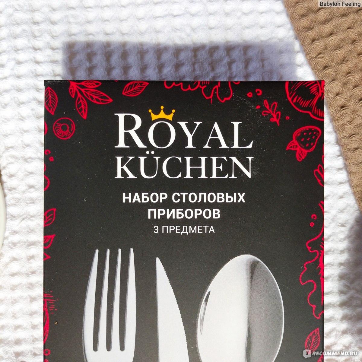 Набор столовых приборов Royal Kuchen Детский 3 предмета ...
