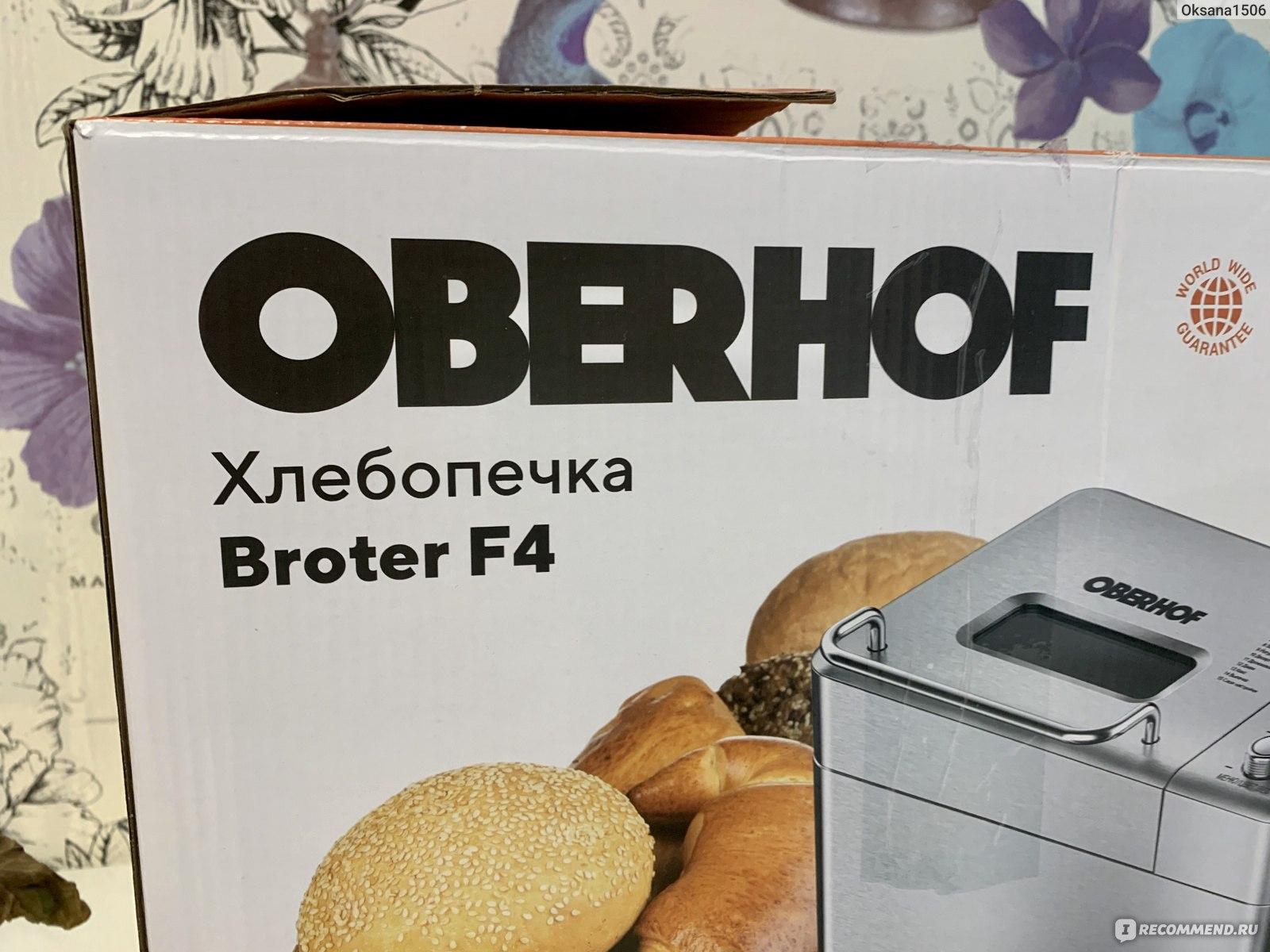 хлебопечка oberhof brother f4 купить