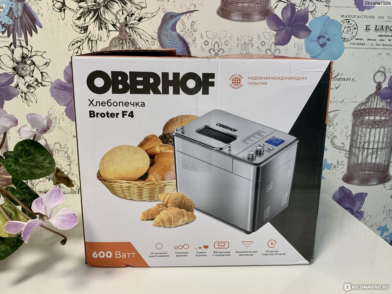 Хлебопечка OBERHOF Broter F4/ Автоматическая хлебопечка ...