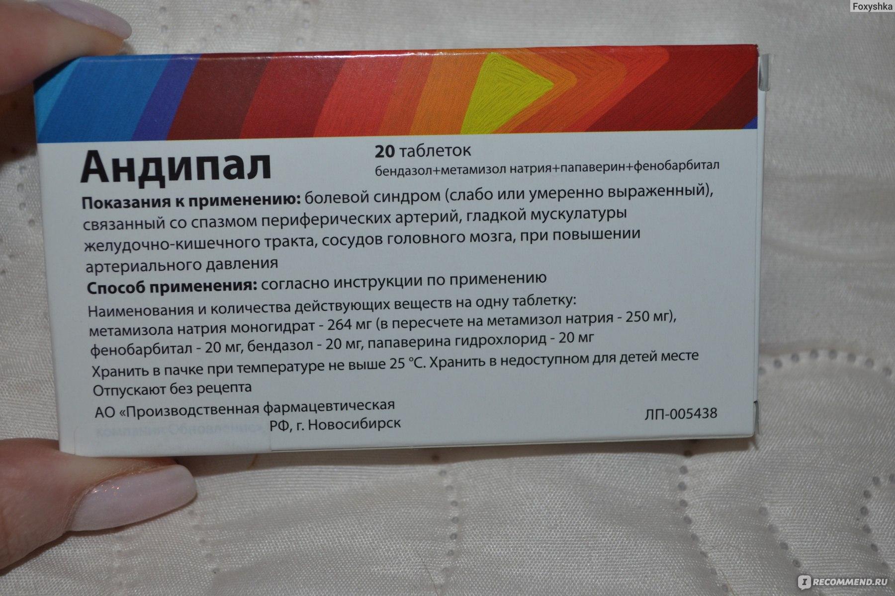АНДИПАЛ таблетки: 81 отзыв от реальных людей. Все отзывы о ...