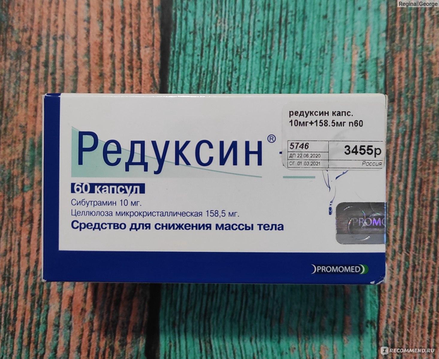 продадут ли таблетки для похудения подростку