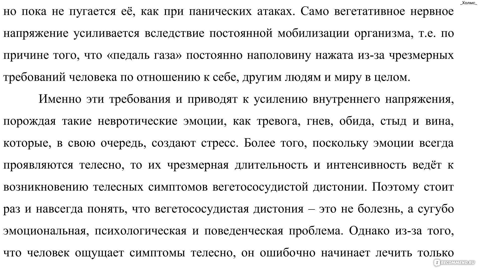 Психотерапия тревожно-фобических расстройств - Федоренко П.А.