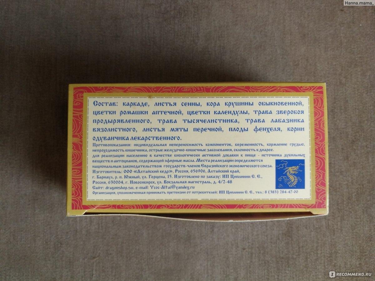 чай сибирская ласточка каркаде для похудения отзывы