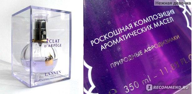 парфюм после душа