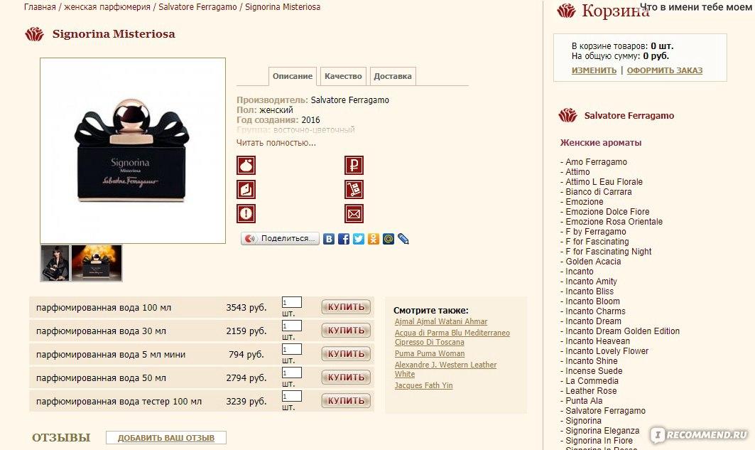 Scente Ru интернет магазин парфюмерии официальный сайт