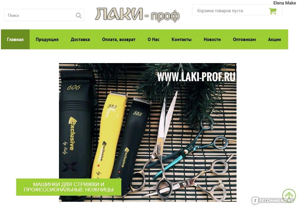 магазин профессиональной косметики сайт