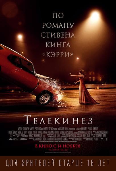 Телекинез 2013 - профессиональный
