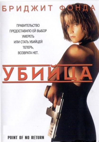Возврата нет 1993 - Андрей Гаврилов
